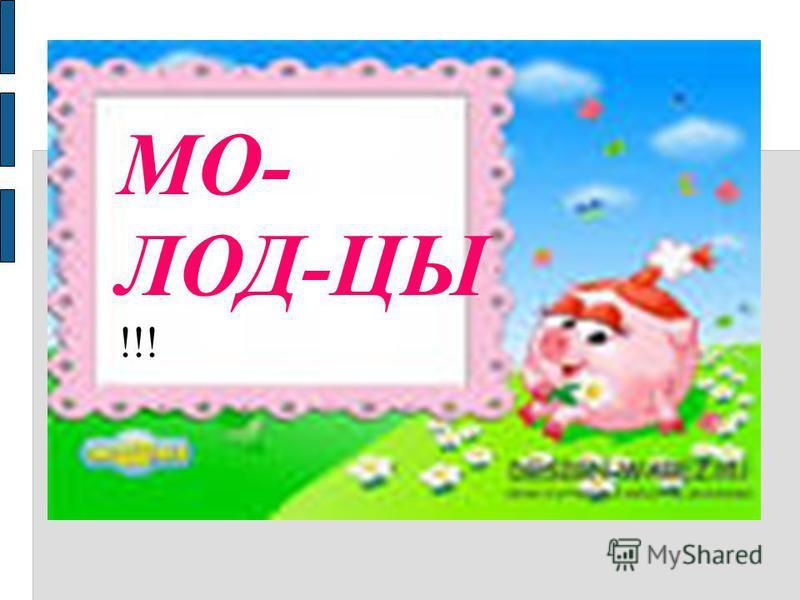 МО- ЛОД-ЦЫ !!!