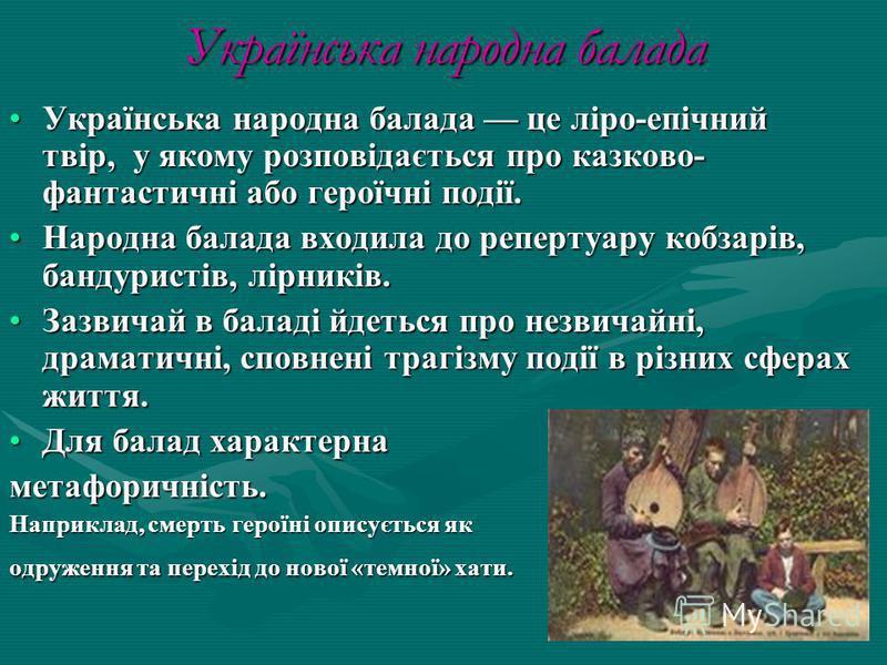 Українська народна балада Українська народна балада це ліро-епічний твір, у якому розповідається про казково- фантастичні або героїчні події.Українська народна балада це ліро-епічний твір, у якому розповідається про казково- фантастичні або героїчні