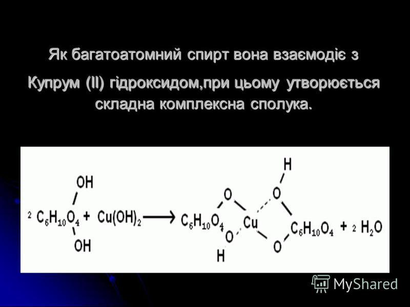 Як багатоатомний спирт вона взаємодіє з Купрум (ІІ) гідроксидом,при цьому утворюється складна комплексна сполука.