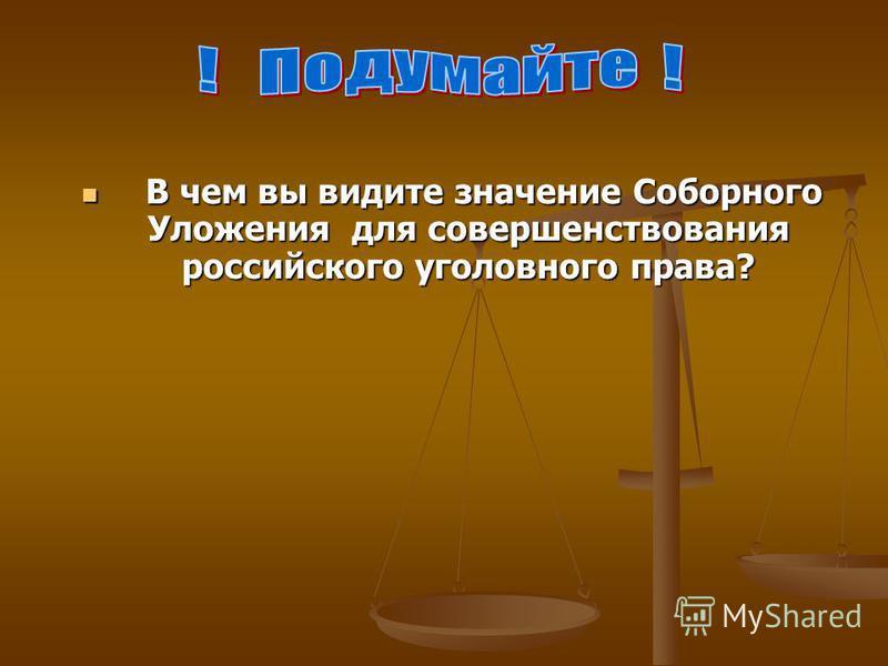 В В чем вы видите значение Соборного Уложения для совершенствования российского уголовного права?
