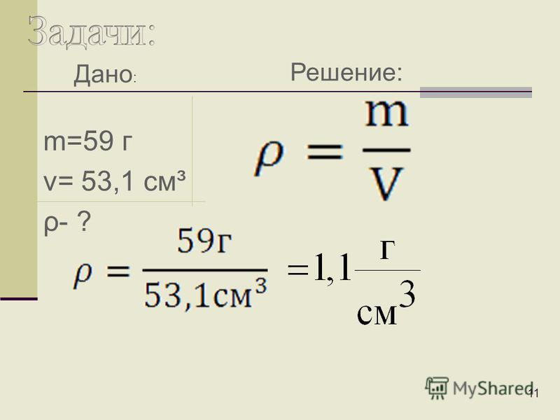 10 m ρ V кг кг/м 3 м 3 м 3 г г/см 3 см 3