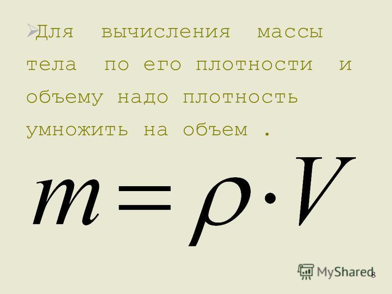 Плотность показывает, чему равна масса вещества, взятого в объеме 1 метр в кубе (или чему равна масса вещества в объеме 1 сантиметр в кубе). 7