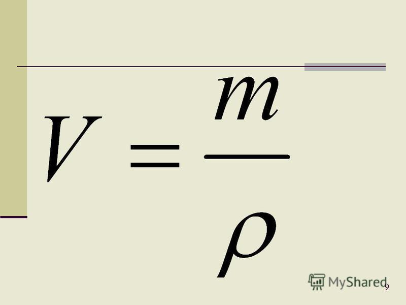 Для вычисления массы тела по его плотности и объему надо плотность умножить на объем. 8