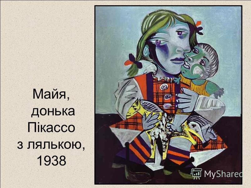 Майя, донька Пікассо з лялькою, 1938