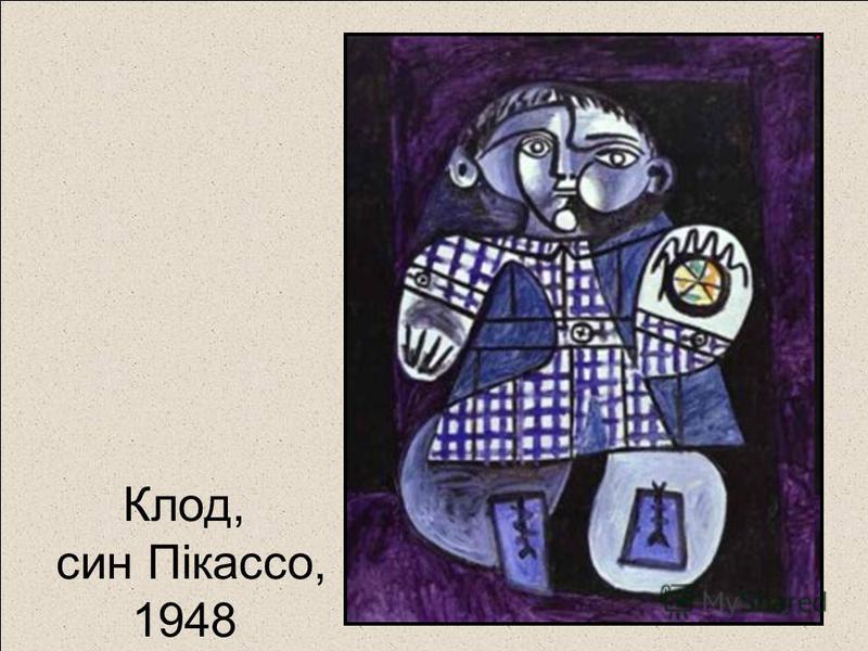 Клод, син Пікассо, 1948