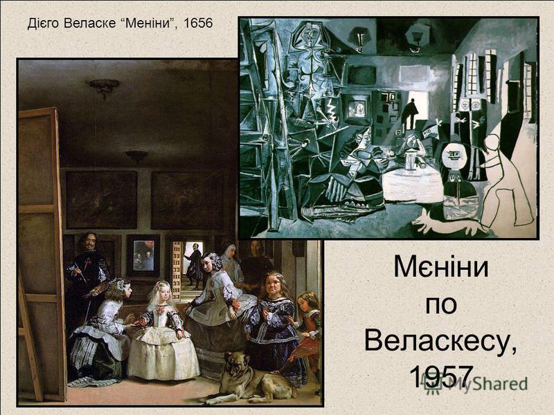 Мєніни по Веласкесу, 1957 1656 Дієго Веласке Меніни, 1656