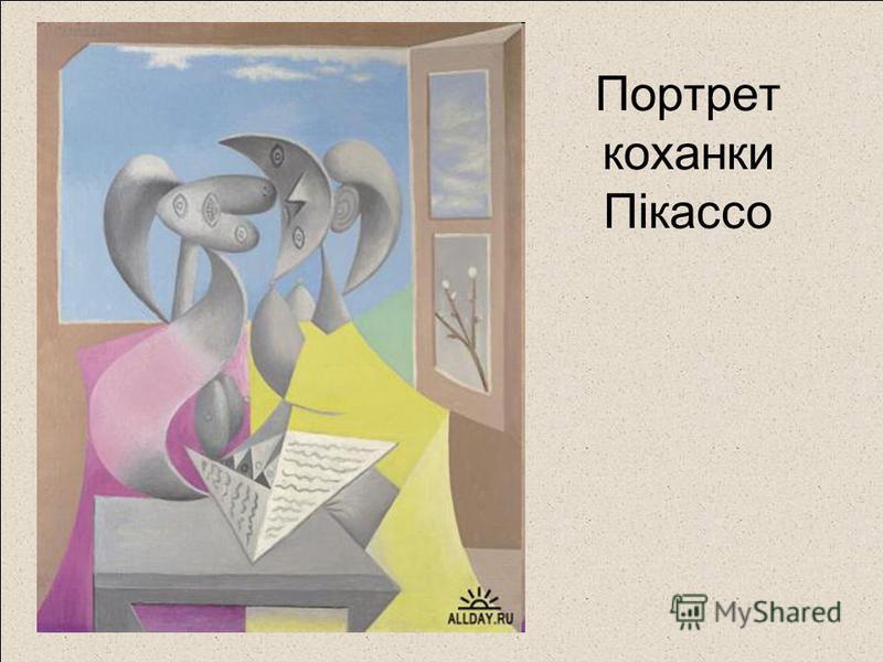 Портрет коханки Пікассо