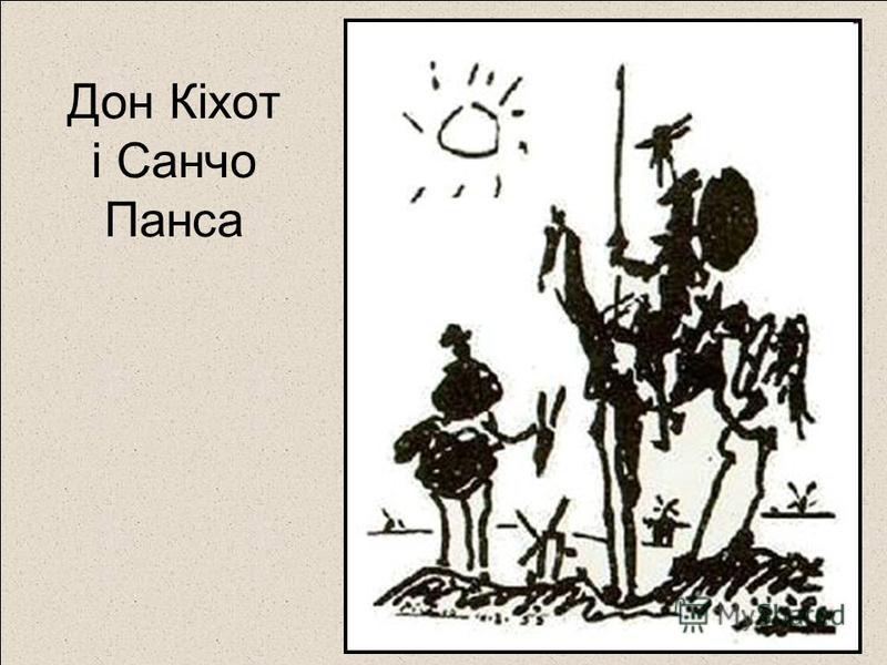 Дон Кіхот і Санчо Панса