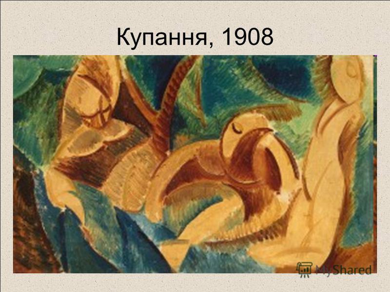 Купання, 1908