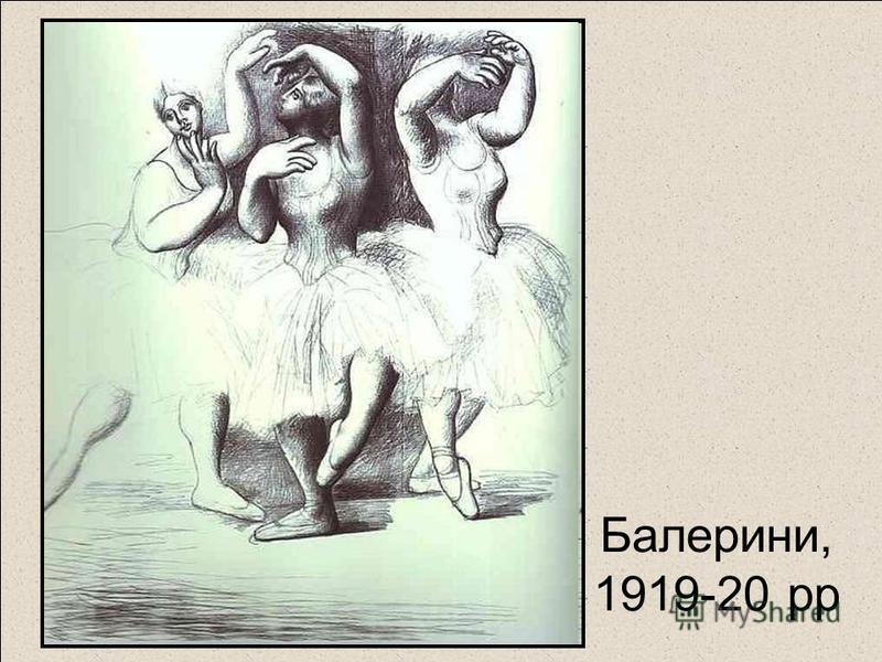 Балерини, 1919-20 рр