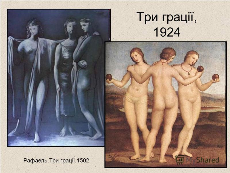 Три грації, 1924 Рафаель.Три грації.1502