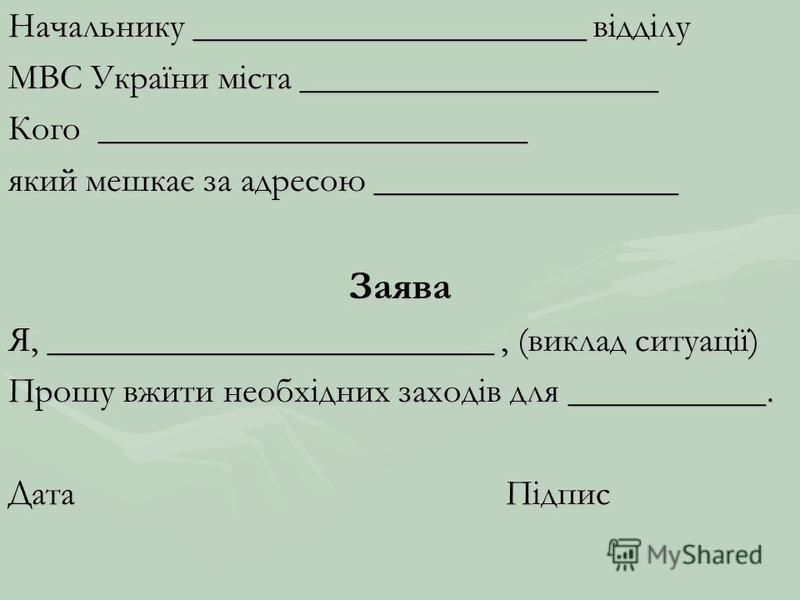 Начальнику ______________________ відділу МВС України міста ____________________ Кого ________________________ який мешкає за адресою _________________ Заява Я, _________________________, (виклад ситуації) Прошу вжити необхідних заходів для__________
