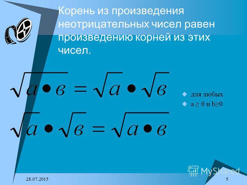 28.07.2015 5 Корень из произведения неотрицательных чисел равен произведению корней из этих чисел. для любых a 0 и b0