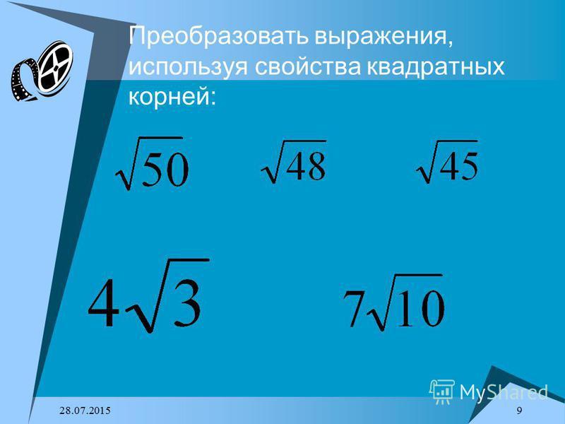 28.07.2015 9 Преобразовать выражения, используя свойства квадратных корней: