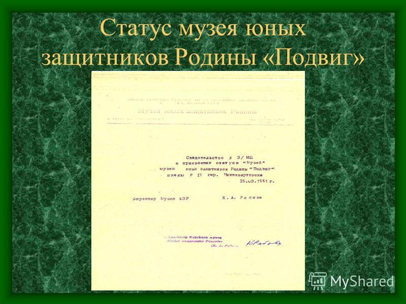 Статус музея юных защитников Родины «Подвиг»