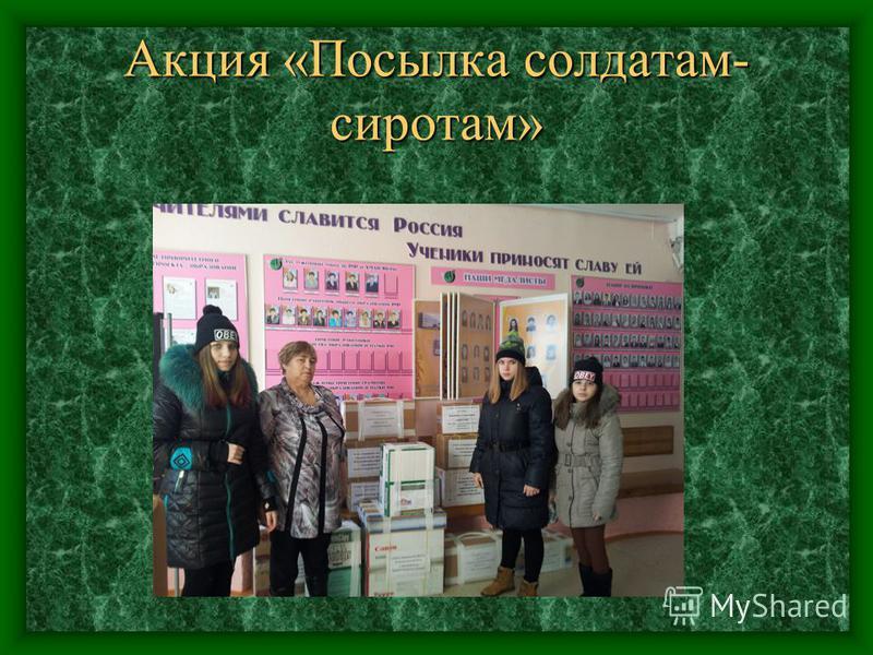 Акция «Посылка солдатам- сиротам»