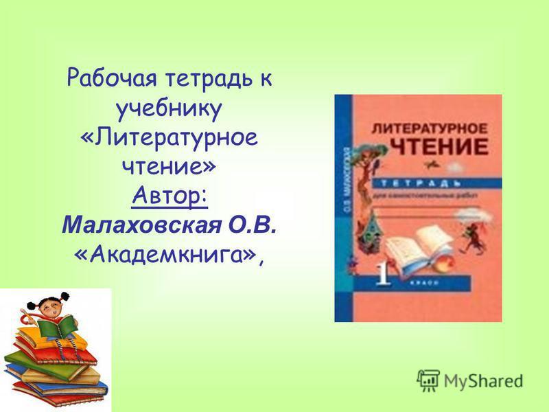 Рабочая тетрадь к учебнику «Литературное чтение» Автор: Малаховская О.В. «Академкнига»,