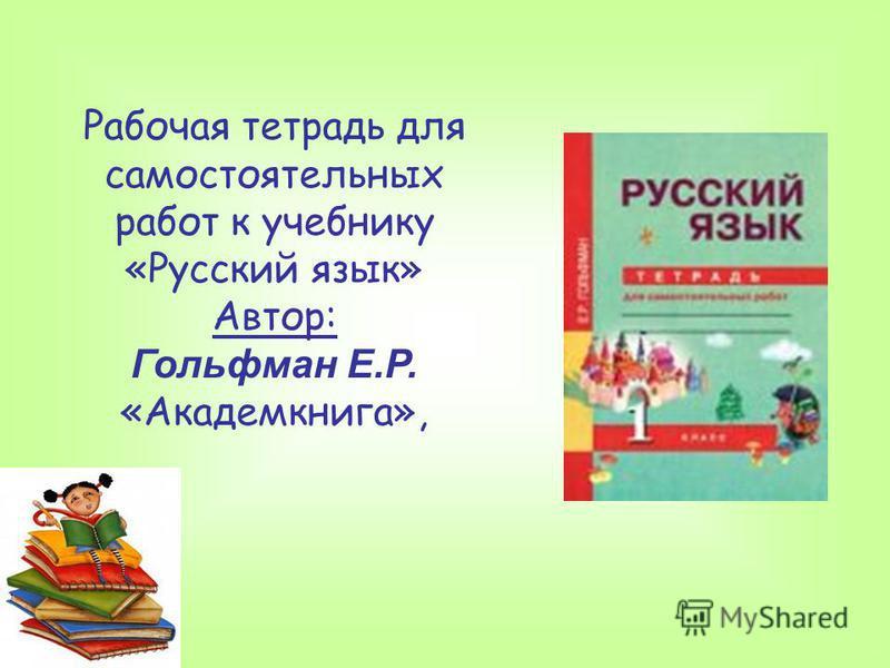 Рабочая тетрадь для самостоятельных работ к учебнику «Русский язык» Автор: Гольфман Е.Р. «Академкнига»,