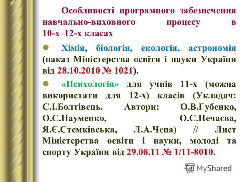 Особливості програмного забезпечення навчально-виховного процесу в 10-х–12-х класах Хімія, біологія, екологія, астрономія (наказ Міністерства освіти і науки України від 28.10.2010 1021). «Психологія» для учнів 11-х (можна використати для 12-х) класів