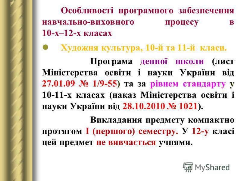 Особливості програмного забезпечення навчально-виховного процесу в 10-х–12-х класах Художня культура, 10-й та 11-й класи. Програма денної школи (лист Міністерства освіти і науки України від 27.01.09 1/9-55) та за рівнем стандарту у 10-11-х класах (на