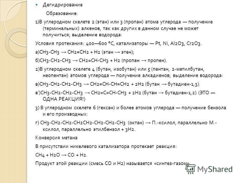 Дегидрирование Образование : 1) В углеродном скелете 2 ( этан ) или 3 ( пропан ) атома углерода получение ( терминальных ) алкенов, так как других в данном случае не может получиться ; выделение водорода : Условия протекания : 400600 °C, катализаторы