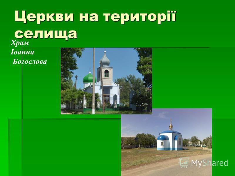 Церкви на території селища Храм Іоанна Богослова
