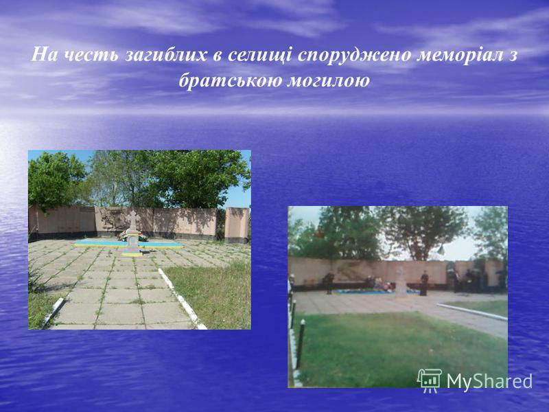 На честь загиблих в селищі споруджено меморіал з братською могилою