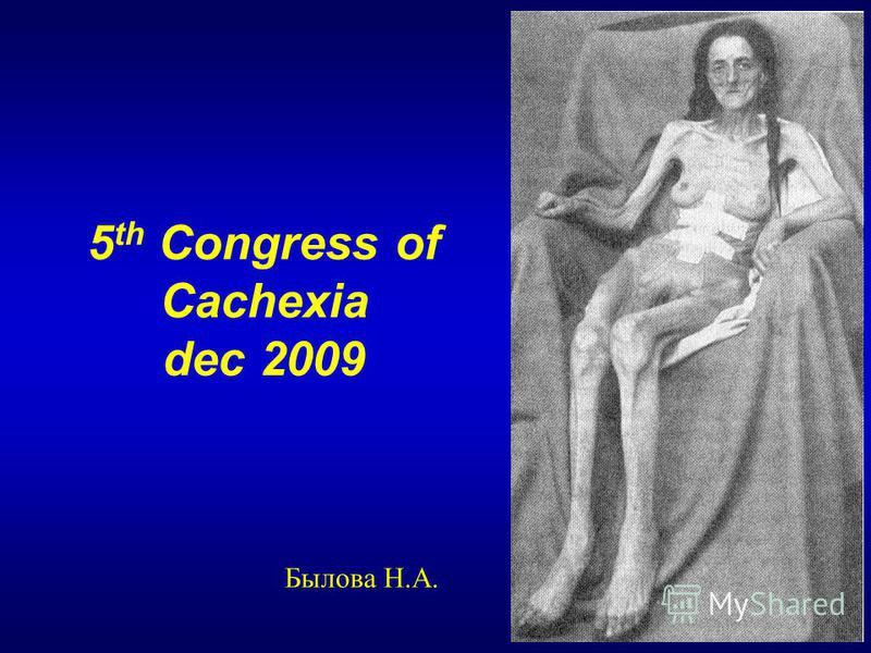 5 th Congress of Cachexia dec 2009 Былова Н.А.