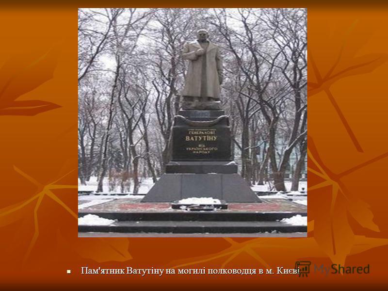 Пам'ятник Ватутіну на могилі полководця в м. Києві Пам'ятник Ватутіну на могилі полководця в м. Києві