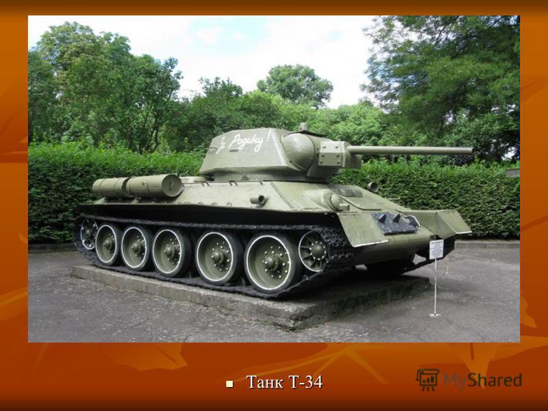 Танк Т-34 Танк Т-34