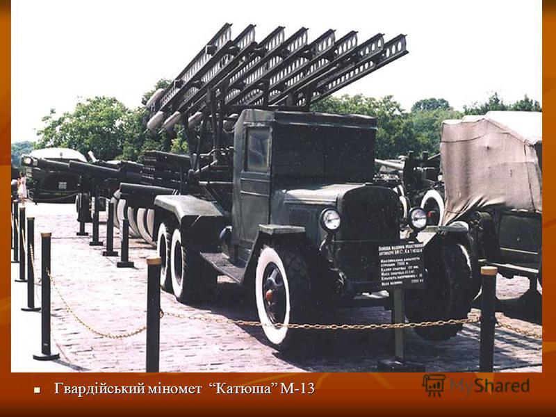 Гвардійський міномет Катюша М-13 Гвардійський міномет Катюша М-13