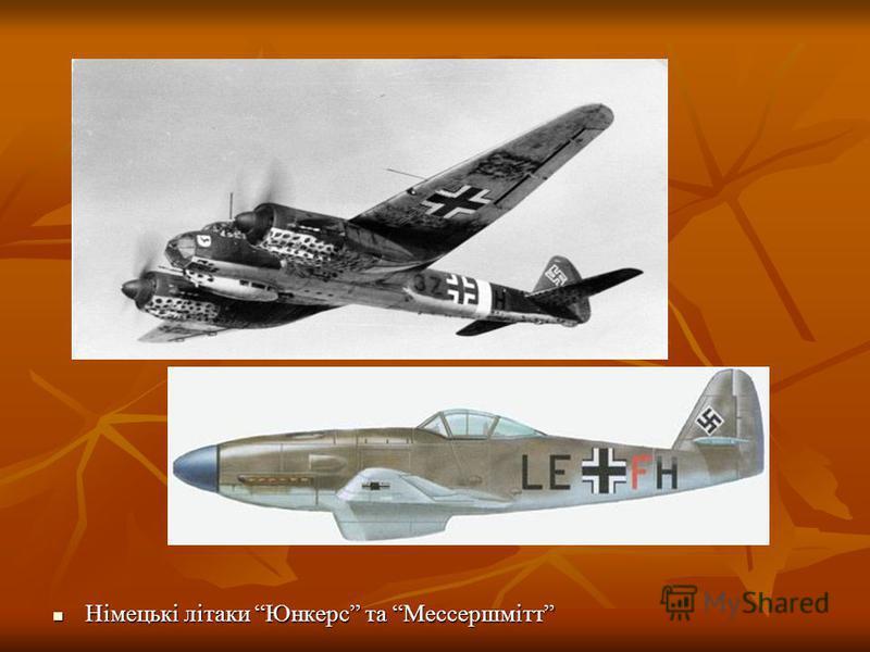 Німецькі літаки Юнкерс та Мессершмітт Німецькі літаки Юнкерс та Мессершмітт