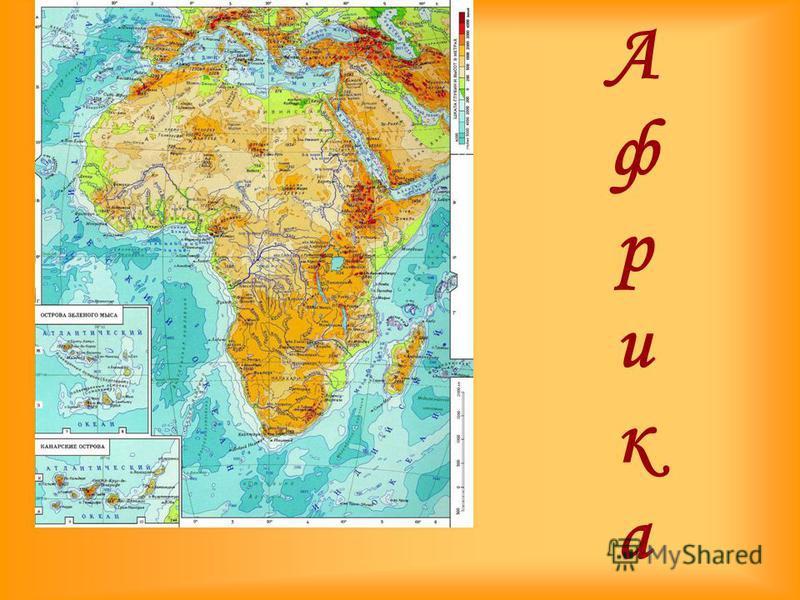 Аафрика Аафрика