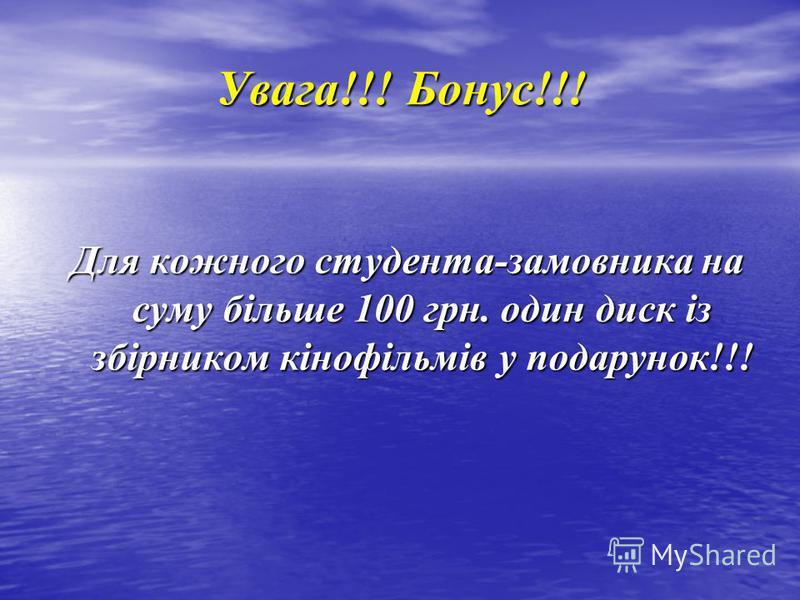 Увага!!! Бонус!!! Для кожного студента-замовника на суму більше 100 грн. один диск із збірником кінофільмів у подарунок!!!