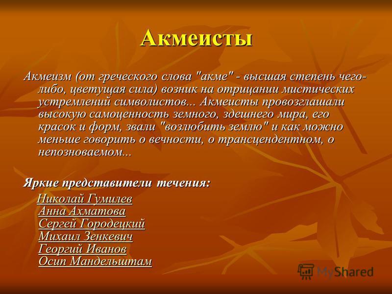 Акмеисты Акмеизм (от греческого слова