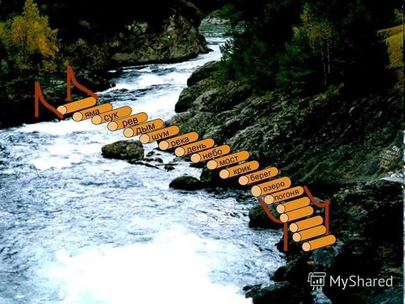 яма берег сук рев мост крик погоня небо день дым шум река озеро