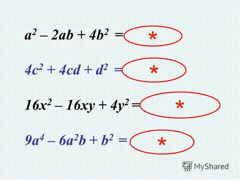 a 2 – 2ab + 4b 2 = (a – b) 2 4c 2 + 4cd + d 2 = (2c + d) 2 16x 2 – 16xy + 4y 2 = (4x – 2y) 2 9a 4 – 6a 2 b + b 2 = (3a 2 – b) 2 * * * *