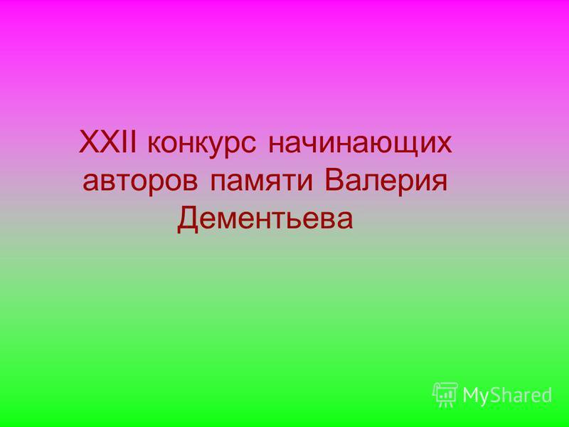 XXII конкурс начинающих авторов памяти Валерия Дементьева