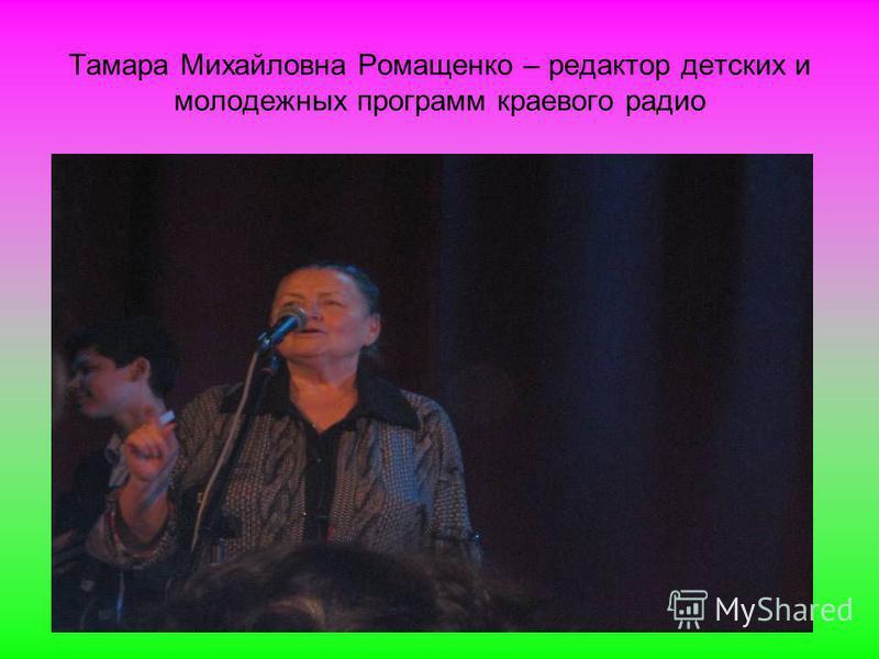 Тамара Михайловна Ромащенко – редактор детских и молодежных программ краевого радио