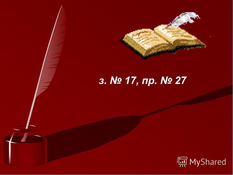 з. 17, пр. 27