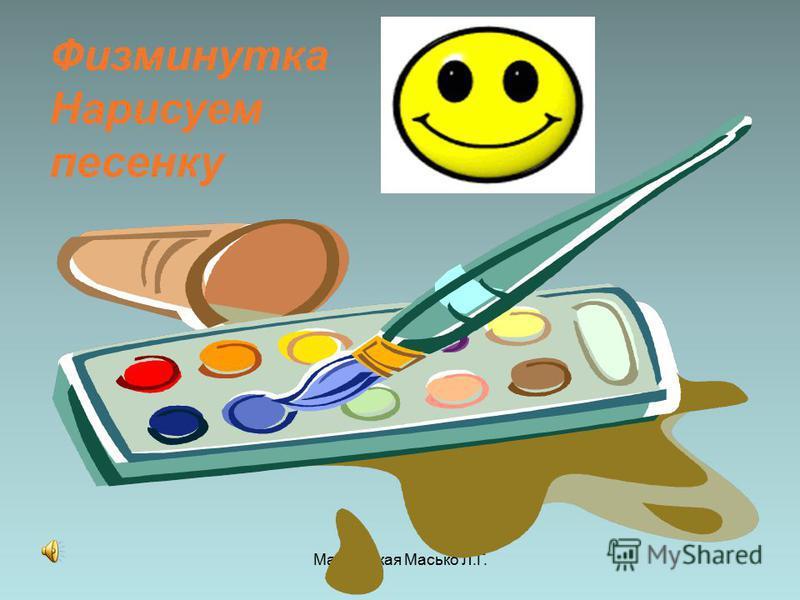 Мастерская Масько Л.Г. Физминутка Нарисуем песенку