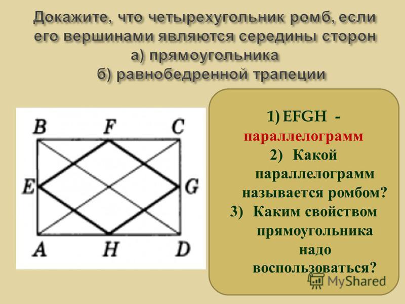1)EFGH - параллелограмм 2) Какой параллелограмм называется ромбом? 3) Каким свойством прямоугольника надо воспользоваться?