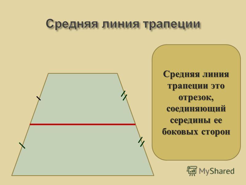 Средняя линия трапеции это отрезок, соединяющий середины ее боковых сторон