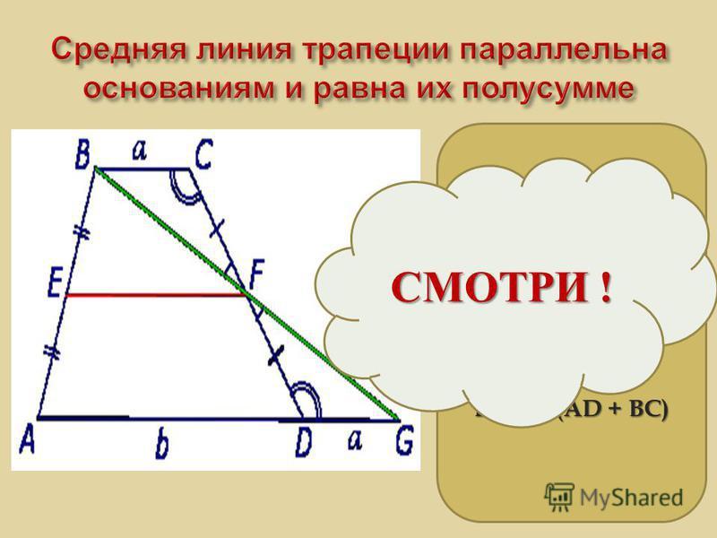 Дано: ABCD – трапеция EF – средняя линия Доказать: EF AD BC EF = ½ (AD + BC) СМОТРИ !
