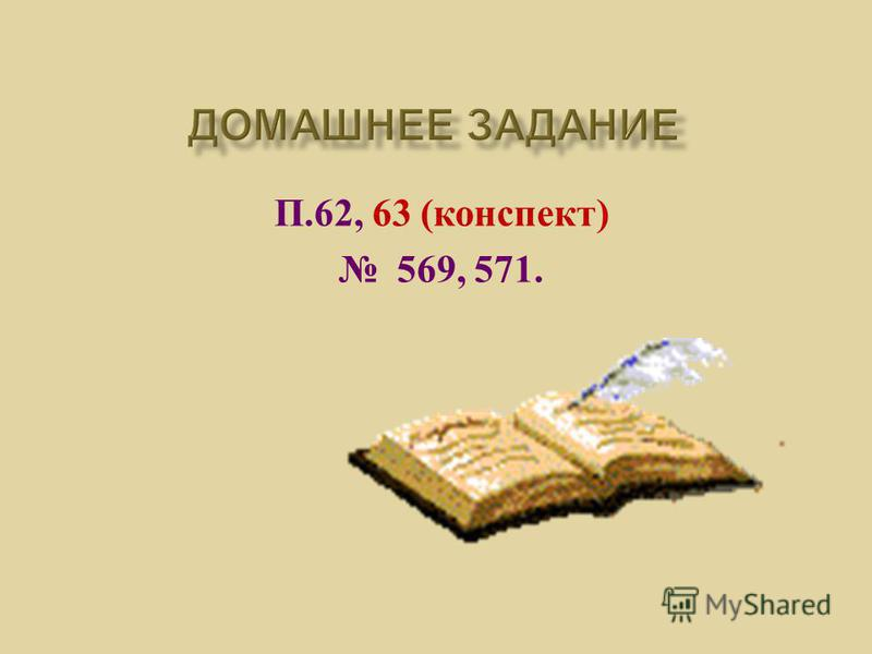 П.62, 63 ( конспект ) 569, 571.