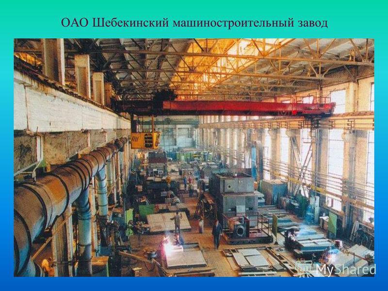 ОАО Шебекинский машиностроительный завод