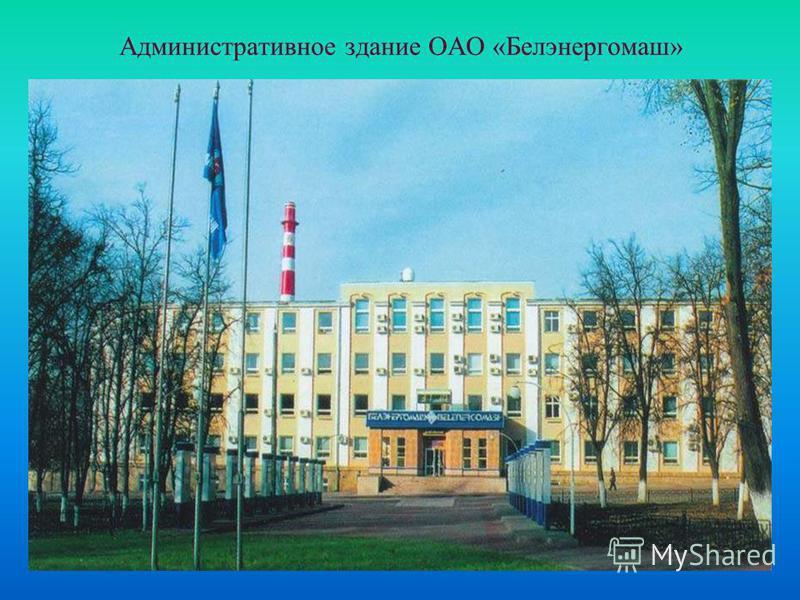 Административное здание ОАО «Белэнергомаш»