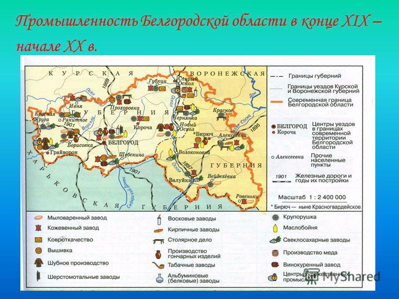 Промышленность Белгородской области в конце XIX – начале XX в.