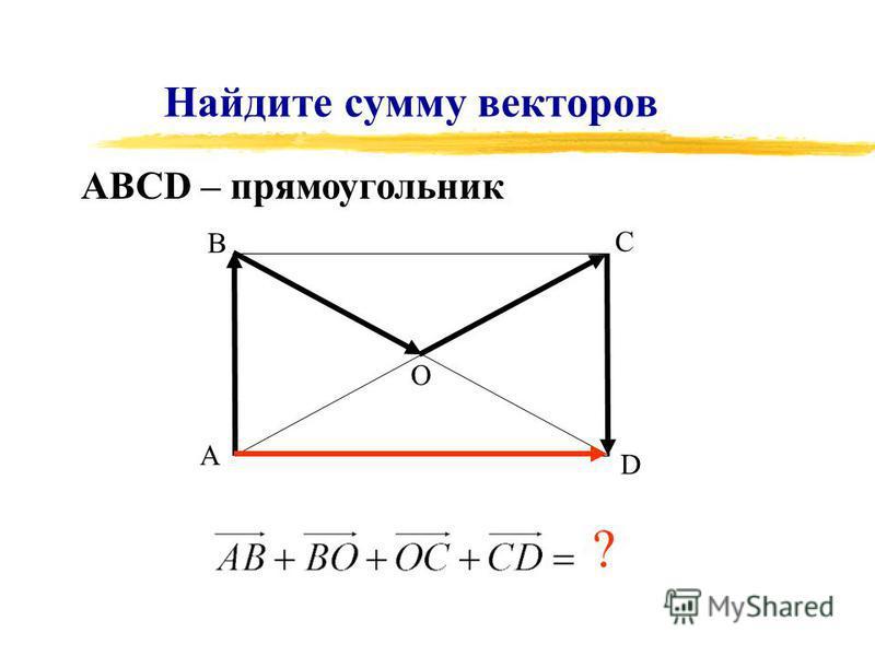 Найдите сумму векторов А В С D ? АВСD – прямоугольник О Закрыть
