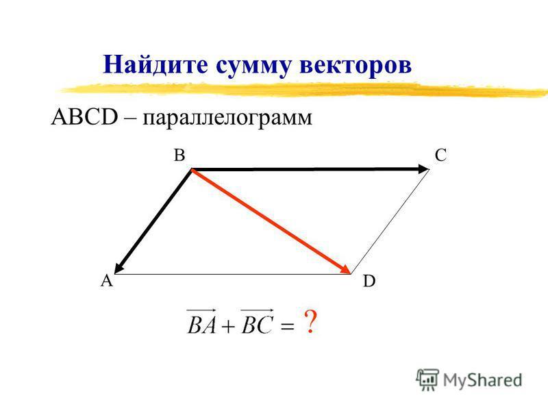 Найдите сумму векторов А ВС D ? АВСD – параллелограмм